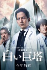Nonton Streaming Download Drama Shiroi Kyoto (2019) Subtitle Indonesia