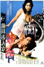 Nonton Streaming Download Drama Criminal Woman: Killing Melody (1973) Subtitle Indonesia