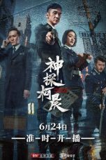 Nonton Streaming Download Drama Detective Ke Chen (2019) Subtitle Indonesia