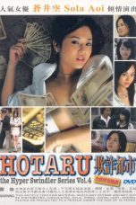 Nonton Streaming Download Drama Hotaru the hyper Swindler Vol.04 (2005) Subtitle Indonesia
