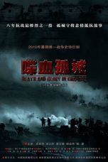 Nonton Streaming Download Drama Death and Glory in Changde (2010) jf Subtitle Indonesia