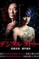 Nonton Streaming Download Drama Digital Tattoo (2019) Subtitle Indonesia