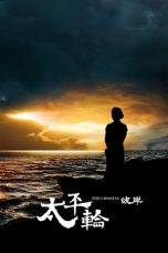 Nonton Streaming Download Drama The Crossing II (2015) jf Subtitle Indonesia