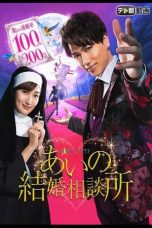 Nonton Streaming Download Drama Aino Mating Agency Inc (2017) Subtitle Indonesia