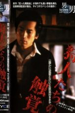 Nonton Streaming Download Drama Hunters' Sense of Touch (1995) Subtitle Indonesia