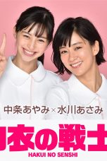 Nonton Streaming Download Drama Nurse in Action! / Hakui no Senshi (2019) Subtitle Indonesia