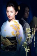 Nonton Streaming Download Drama Kurokawa no Techo (2004) Subtitle Indonesia