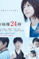 Nonton Streaming Download Drama Emergency Room 24 Hours / Kyumei Byoto 24 S05 (2013) Subtitle Indonesia