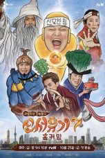Nonton Streaming Download Drama New Journey to the West S07 (2019) Subtitle Indonesia