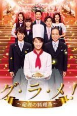 Nonton Streaming Download Drama The Prime Minister's Chef (2016) Subtitle Indonesia