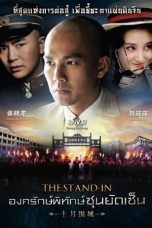 Nonton Streaming Download Drama The Stand-in (2014) Subtitle Indonesia
