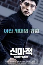 Nonton Streaming Download Drama Shin Ma-jeok: Stand-up Eom Dong-ok (2019) Subtitle Indonesia