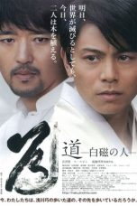 Nonton Streaming Download Drama The Way Man of the White Porcelain (2012) Subtitle Indonesia