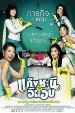 Nonton Streaming Download Drama Metrosexual (2006) gt Subtitle Indonesia