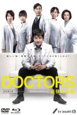 Nonton Streaming Download Drama DOCTORS: The Ultimate Surgeon / DOCTORS Saikyou no Meii (2011) Subtitle Indonesia