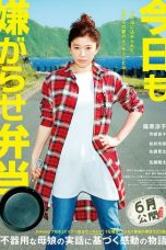 Nonton Streaming Download Drama Bento Harassment (2019) jf Subtitle Indonesia