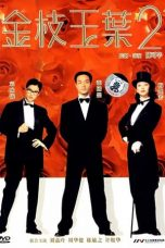 Nonton Streaming Download Drama Who's the Man, Who's the Woman (1996) Subtitle Indonesia