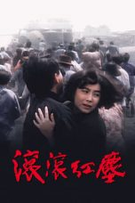Nonton Streaming Download Drama Red Dust (1990) gt Subtitle Indonesia