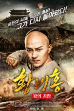 Nonton Streaming Download Drama Return of the King Huang Feihong (2018) gt Subtitle Indonesia