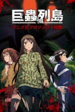 Nonton Streaming Download Drama The Island of Giant Insects (2019) jf Subtitle Indonesia