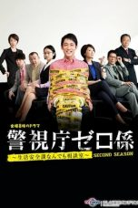 Nonton Streaming Download Drama Keishicho Zero Gakari (2016) Subtitle Indonesia