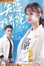 Nonton Streaming Download Drama Sanatorium for Love (2019) Subtitle Indonesia