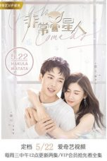Nonton Streaming Download Drama Very Star (2019) Subtitle Indonesia