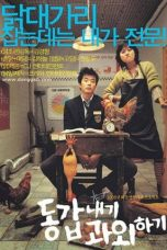 Nonton Streaming Download Drama My Tutor Friend Part 2 (2003) jf Subtitle Indonesia