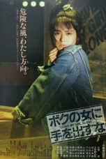 Nonton Streaming Download Drama Leave My Girl Alone (1986) Subtitle Indonesia