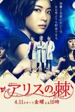 Nonton Streaming Download Drama The Thorns of Alice / Alice no Toge (2014) Subtitle Indonesia