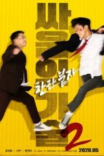 Nonton Streaming Download Drama The Techniques of Fighting 2 (2020) Subtitle Indonesia