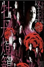 Nonton Streaming Download Drama Kaidan Botan Doro Beauty & Fear (2019) Subtitle Indonesia