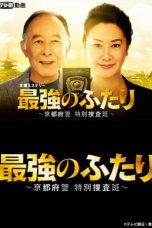 Nonton Streaming Download Drama Saikyou no Futari (2015) Subtitle Indonesia