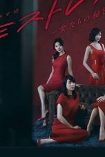 Nonton Streaming Download Drama Mistresses (2019) Subtitle Indonesia