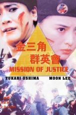 Nonton Streaming Download Drama Mission of Justice (1992) Subtitle Indonesia