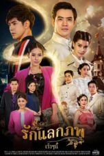 Nonton Streaming Download Drama The Passbook / Ruk Laek Pop (2020) Subtitle Indonesia