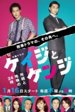 Nonton Streaming Download Drama Keiji to Kenji (2020) Subtitle Indonesia