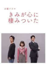 Nonton Streaming Download Drama You Always Haunt My Heart (2018) Subtitle Indonesia