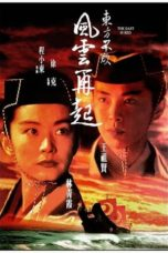 Nonton Streaming Download Drama Nonton Swordsman III: The East Is Red (1993) Sub Indo jf Subtitle Indonesia
