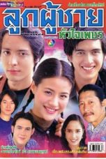 Nonton Streaming Download Drama Nonton A Man With A Heart of Diamond / Look Poo Chai Hua Jai Petch (2002) Subtitle Indonesia