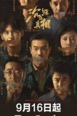 Nonton Streaming Download Drama Nonton The Long Night (2020) Sub Indo Subtitle Indonesia