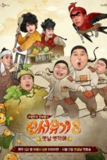 Nonton Streaming Download Drama Nonton New Journey to the West S08 (2020) Sub Indo Subtitle Indonesia