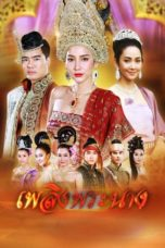 Nonton Streaming Download Drama Nonton The Royal Fire / Plerng Pranang (2017) Subtitle Indonesia