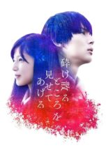 Nonton Streaming Download Drama Nonton My Blood & Bones in A Flowing Galaxy (2021) Sub Indo jf Subtitle Indonesia