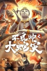 Nonton Streaming Download Drama Nonton The Great Dragon Plague / Special Police and Snake Revenge (2021) Sub Indo jf Subtitle Indonesia